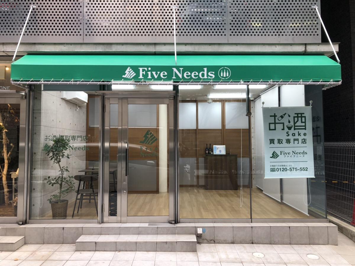 兵庫神戸店