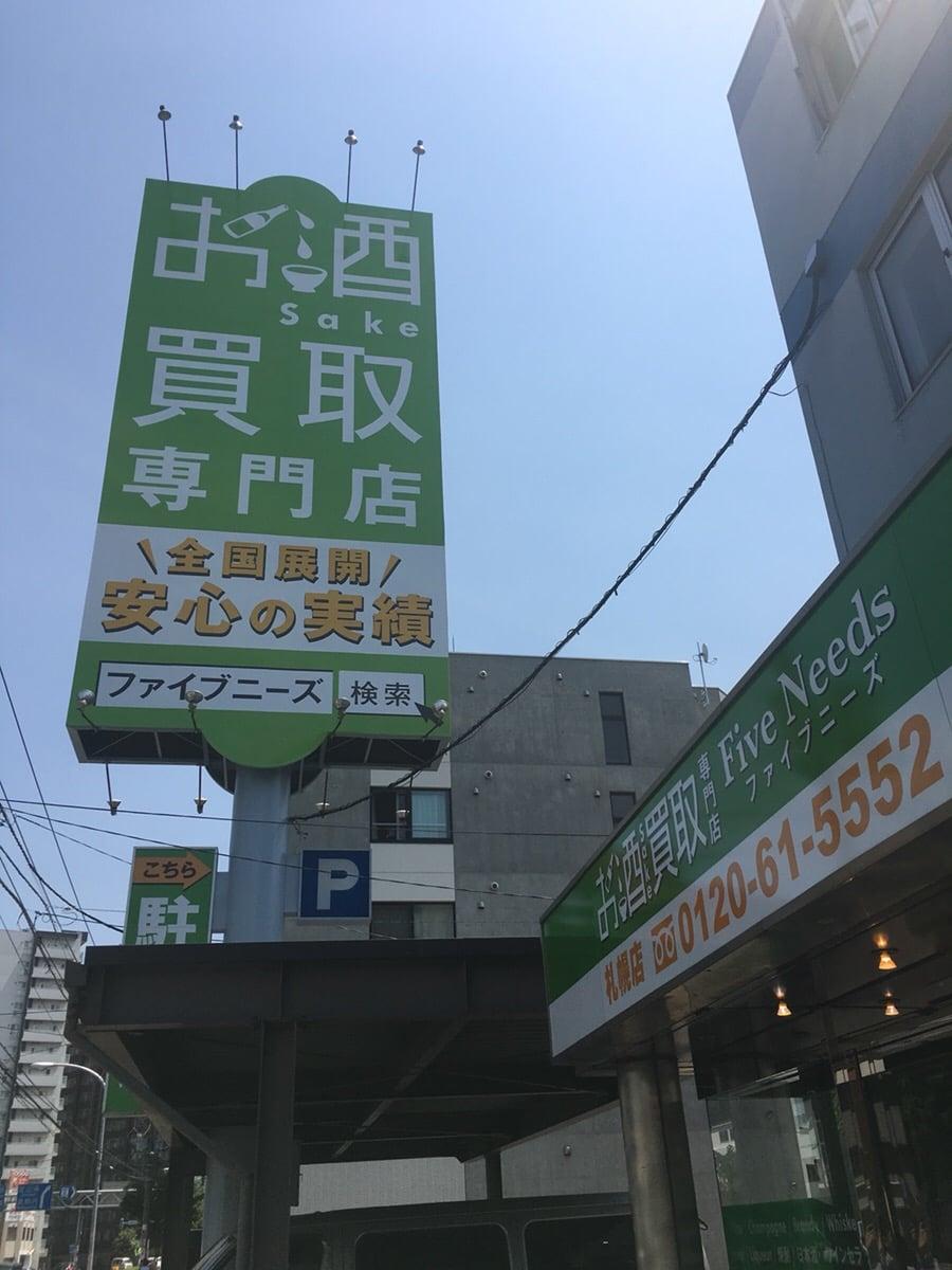 北海道札幌店