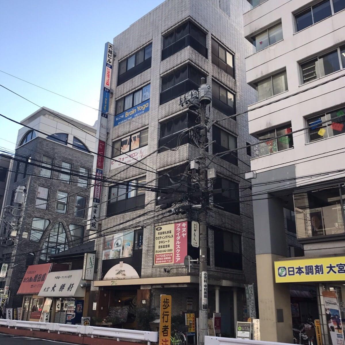 埼玉大宮出張買取専門店
