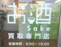 宮城仙台店